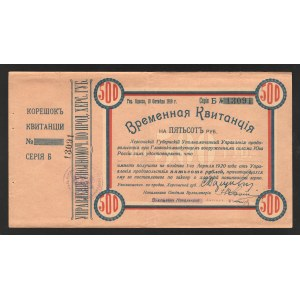 Russia - Ukraine Kherson Provincial Commissar Of The Office Of Food 500 Roubles 1919