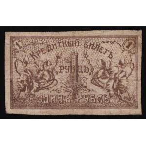 Russia - Central Asia Semireche 1 Rouble 1918 Rare