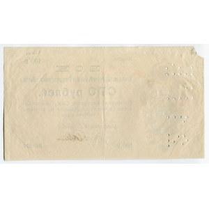 Russia - North Caucasus Ekaterinodar 100 Roubles 1918 (ND)