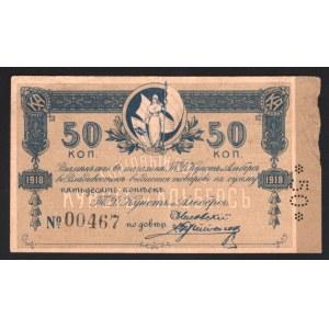 Russia Blagoveschensk Kynst and Albers Shop 50 Kopeks 1918 Rare