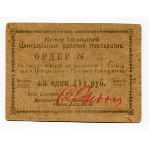 Russia Nizhny Tagil 1 Rouble 1923