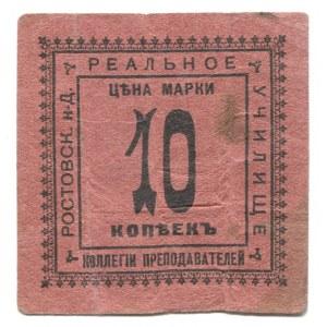Russia Rostov on Don College of Teachers of Real School 10 Kopeks 1919
