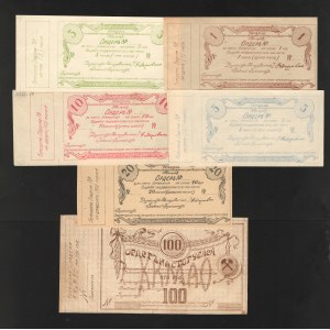 Russia Tomsk Metallurg Society 1-3-5-10-20-100 Roubles 1919