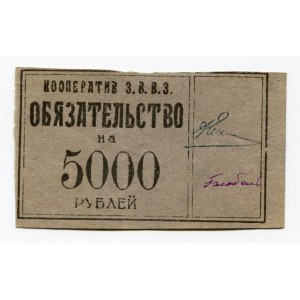 Russia Petrograd 5000 Roubles (ND)