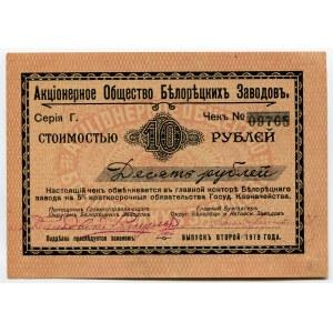 Russia Ufa Province Joint Stock Company Beloretsky Plants 10 Roubles 1919