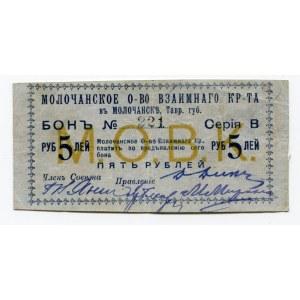 Russia - Ukraine Molochansk 5 Roubles (ND)