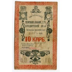 Russia - Ukraine Yampil 10 Karbovantsiv 1919 (ND)