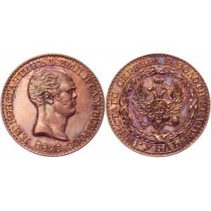 Russia 1 Rouble 1825 R4 Collectors Copy