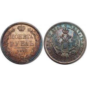 Russia 1 Rouble 1840 СПБ НГ
