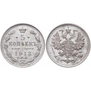 Russia 5 Kopeks 1913 СПБ ВС
