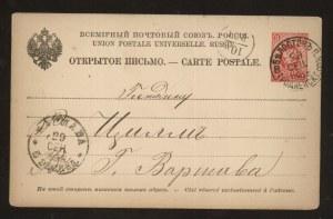 Białystok. Karta pocztowa z obiegu 1888 r.