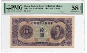 Chiny - 10 Yuan 1944 - PMG 58 EPQ