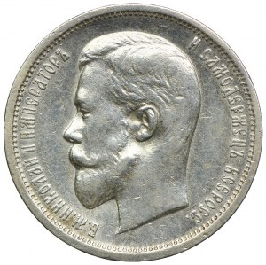 Rosja, Mikołaj II, 50 kopiejek 1913 BC