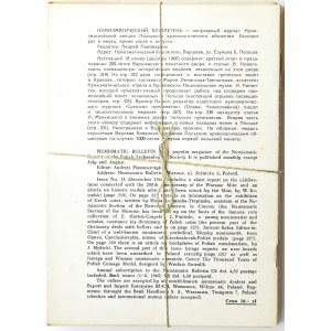 Biuletyn Numizmatyczny PTN, pełen rocznik 1966