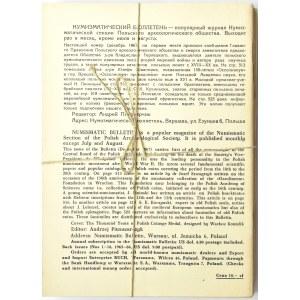Biuletyn Numizmatyczny PTN, pełen rocznik 1967