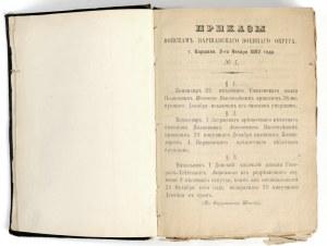 1892 - [ROZKAZY DLA żołnierzy WARSZAWSKIEGO Okręgu Wojskowego]