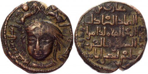 Early Medieval & Islamic Anatolia & al-Jazira AE Dirham 1170 - 1180 AD, Saif al-Din Ghazi II