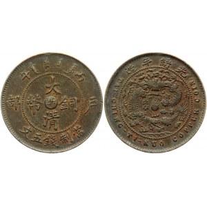 China Chekiang 5 Cash 1905 - 1906 (ND)