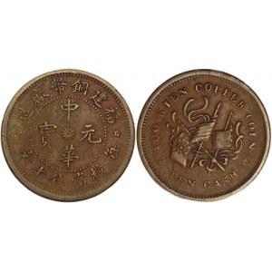 China Fukien 10 Cash 1912 (ND)