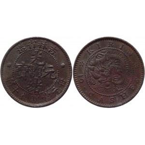 China Kirin 10 Cash 1903