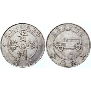 China Kweichow Dollar 1928 (17) Collectors Copy