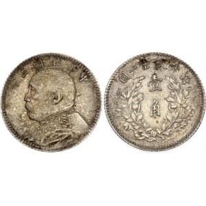 China Republic 10 Cents 1914 (3)