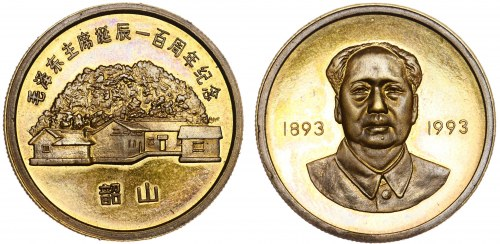 China Medal 100 Years of Mao Zedong 1993