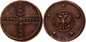 Russia 5 Kopeks 1730 ДМ R1