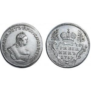 Russia Grivennik 1752 IШ Collectors Copy