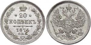Russia 20 Kopeks 1874 СПБ НI Special Edge