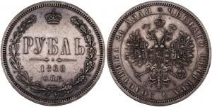 Russia 1 Rouble 1868 СПБ НI