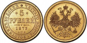 Russia 5 Roubles 1873 СПБ НI