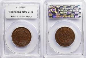 Russia 1 Kopek 1890 СПБ NNR AU 55 BN