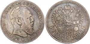 Russia 1 Rouble 1886 АГ