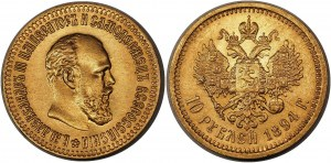 Russia 10 Roubles 1894 АГ (+VIDEO)