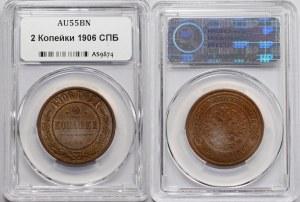 Russia 2 Kopeks 1906 СПБ NNR AU 55 BN