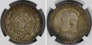 Russia 1 Rouble 1896 АГ NGC MS 61 Nicholas II Coronation