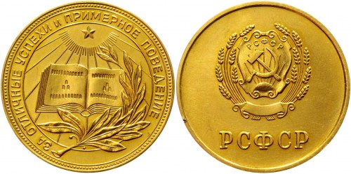 Russia - USSR School Gold Medal 1953 - 1959 (ND)