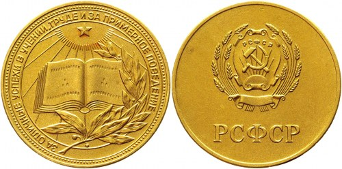 Russia - USSR School Gold Medal 1960 - 1986 (ND)