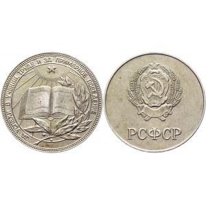 Russia - USSR School Silver Medal 1986 - 1997 (ND)