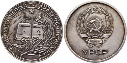 Russia - USSR Ukraine School Silver Medal 1946 - 1959 (ND)