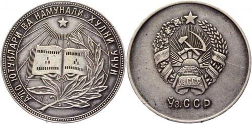 Russia - USSR Uzbekistan School Silver Medal 1946 - 1959 (ND)