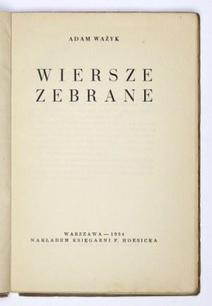 WAŻYK Adam - Wiersze zebrane. Warszawa 1934. Księg. F. Hoesicka. 8, s. 77, [2]. broszura.