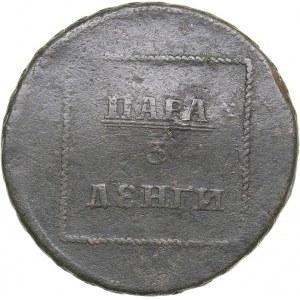 Russia - Moldavia Para - 3 denga 1771