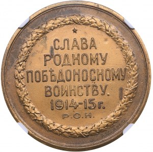 Russia medal Russian soldier is pride of Russia, 1915 - NGC MS 62 BN