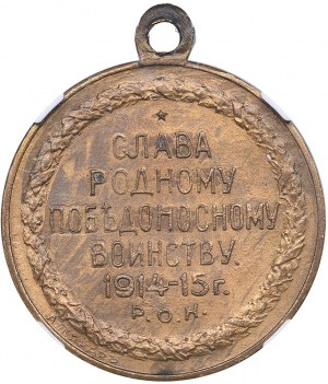 Russia medal Russian soldier is pride of Russia, 1915 - NGC MS 63