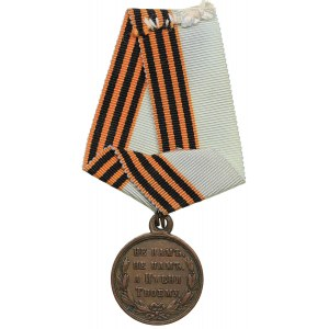 Russia medal Russo-Turkish war of 1877-1878