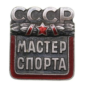 Russia - USSR badge USSR Master of Sports