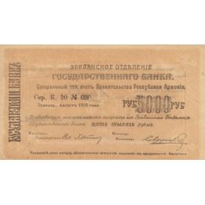 Armenia 5000 rubel 1920 Jerevan