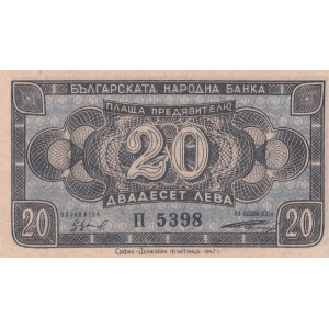Bulgaria 20 leva 1947